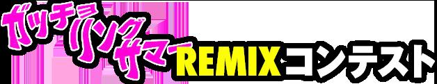 ガッチョリングサマー REMIX コンテスト